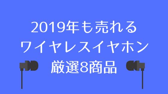 2019年も売れそうなiphoneにオススメ ハイスペックワイヤレスイヤホン