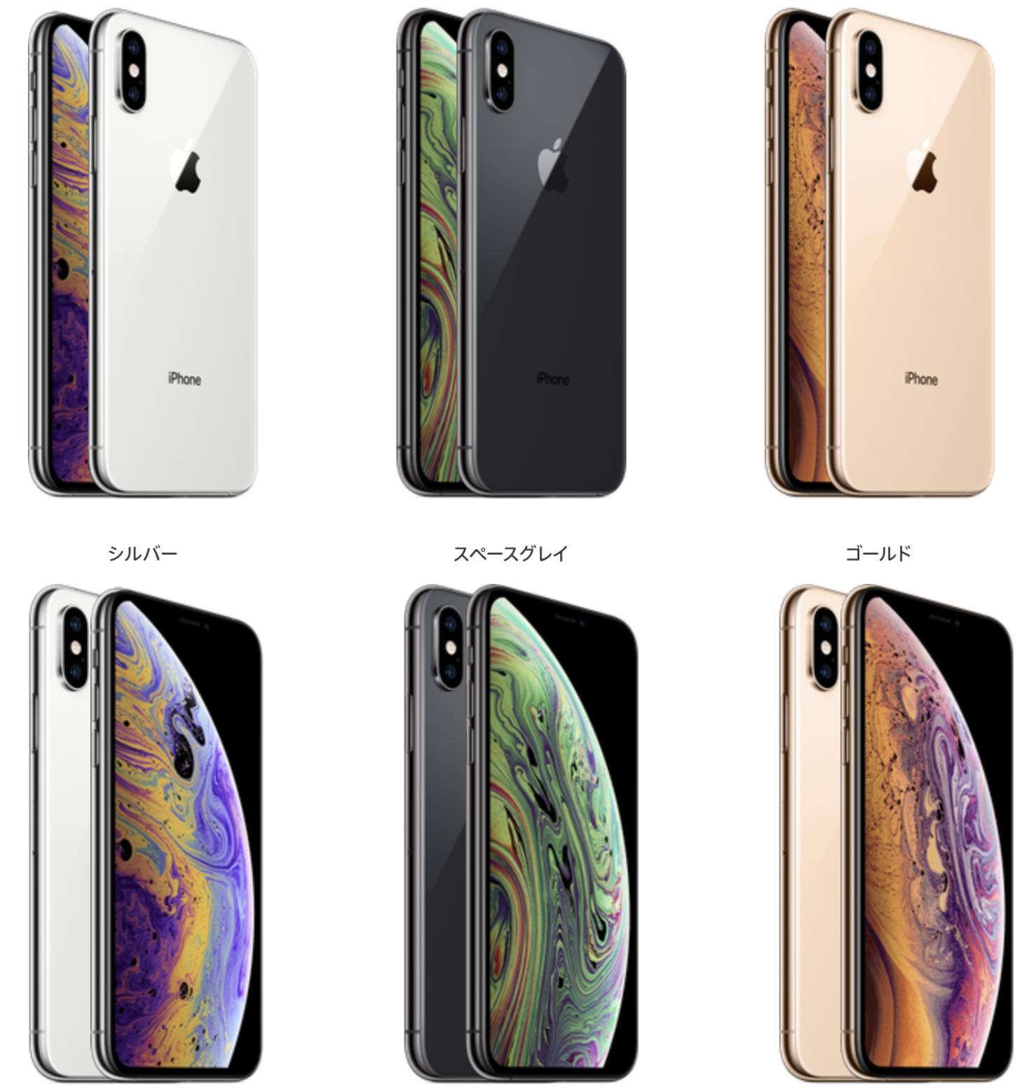 iPhoneXs人気カラーはこれだ!ショップで売れてるランキング