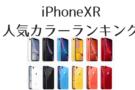iPhoneXR人気カラーはどれ?予測してみる!過去iPhoneカラーまとめ