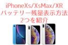 iPhoneXs/XsMax/XRバッテリー残量表示方法2つを紹介